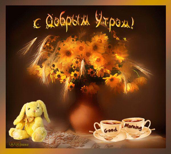 Guten Morgen Animationen Mit Herbst Guten Morgen Gifs Eine