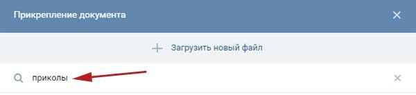 GIF for VKontakte  How to send Odnoklassniki gifs: step by step