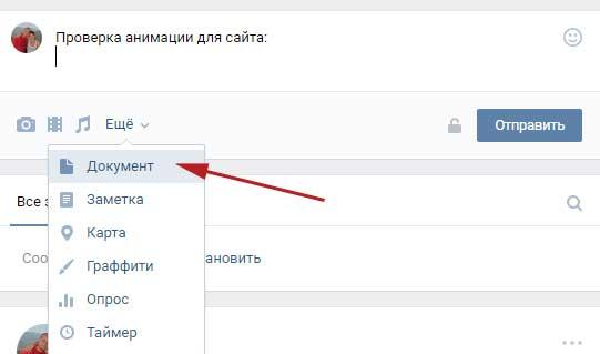 GIF for VKontakte  How to send Odnoklassniki gifs: step by